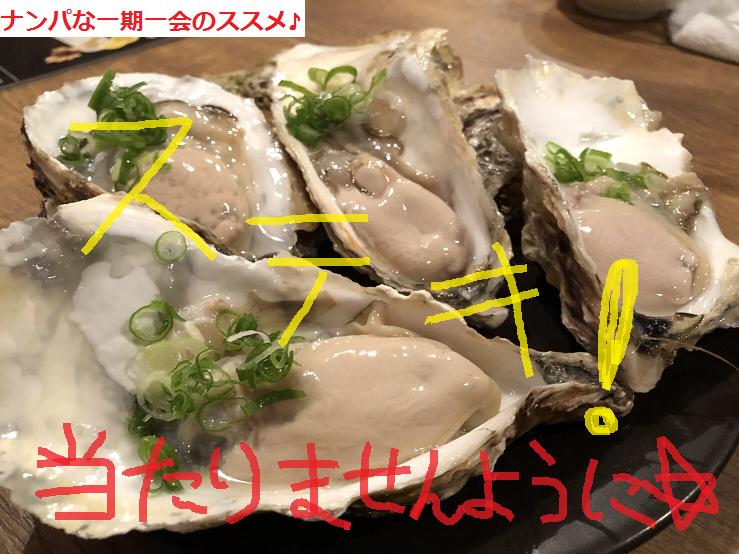 広島でネットナンパとナンパの方法を教えました!07