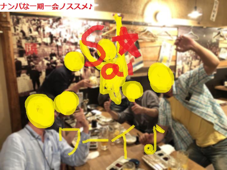 広島でネットナンパとナンパの方法を教えました!08