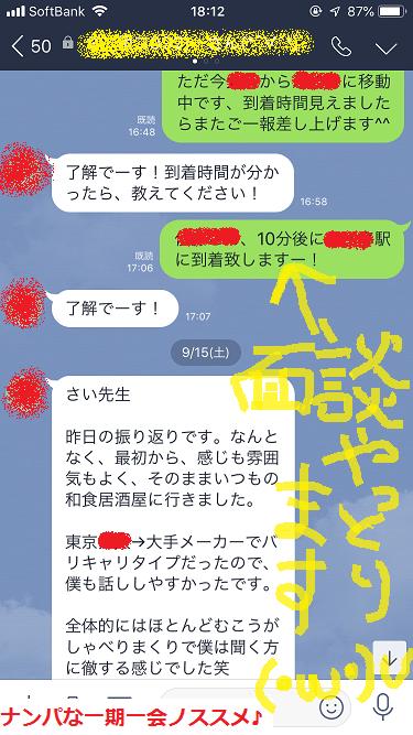 ナンパ,ネットナンパ,後悔のない人生02