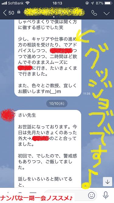 ナンパ,ネットナンパ,後悔のない人生03