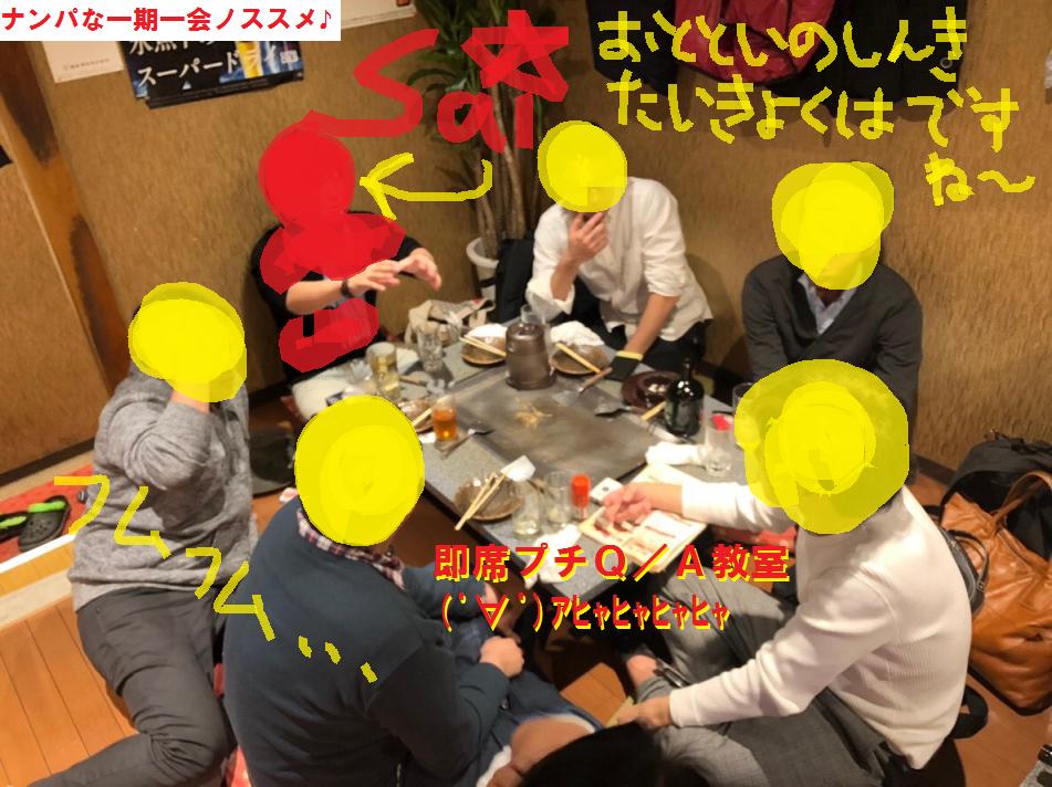 ナンパ&ネットナンパを大阪で成功する方法!03