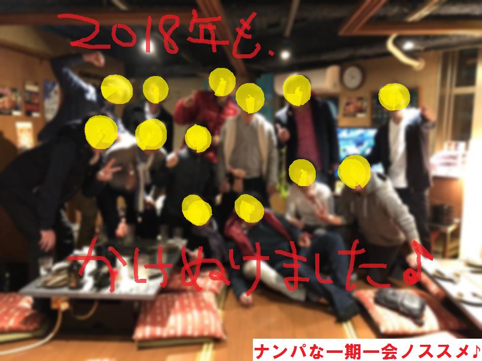 ナンパ&ネットナンパを大阪で成功する方法!04