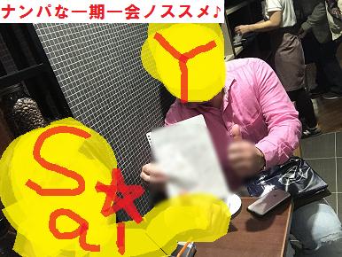 ナンパ&ネットナンパを大阪で成功する方法!05