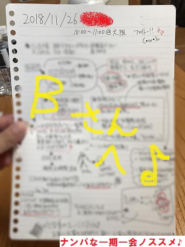 ナンパ&ネットナンパを大阪で成功する方法!09