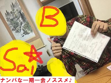 ナンパ&ネットナンパを大阪で成功する方法!08