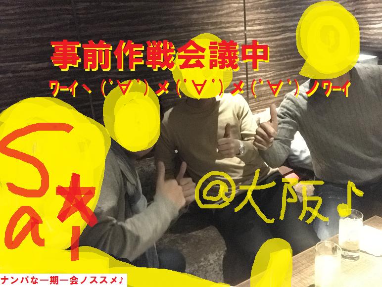大阪,ナンパ,ネットナンパ,ブログ02