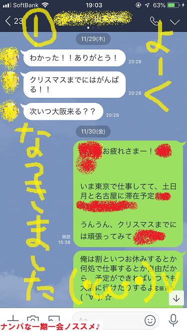 大阪,ナンパ,ネットナンパ,ブログ06