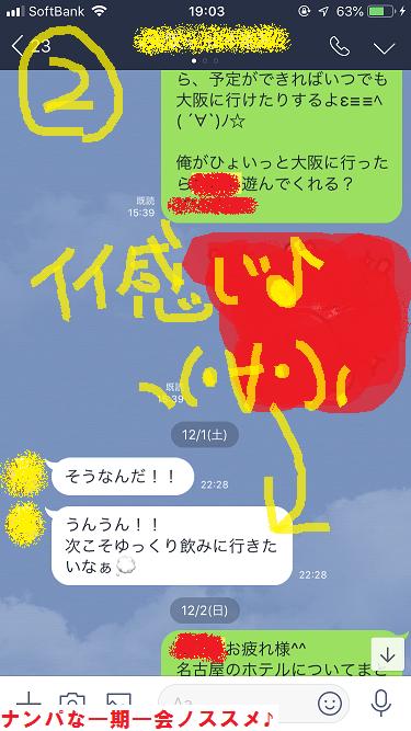 大阪,ナンパ,ネットナンパ,ブログ07