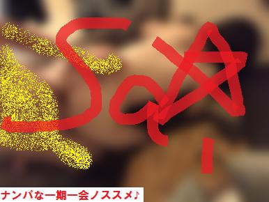 大阪,ナンパ,ネットナンパ,ブログ09