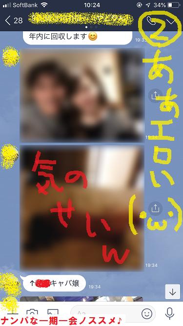 ナンパ、ネットナンパで人生充実ナンパブログ!03