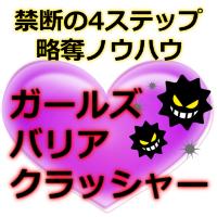 ナンパ,ハメ撮り,体験談02