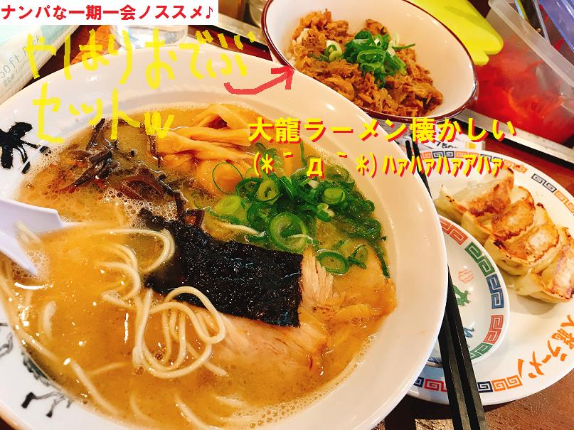 ネットナンパ、ナンパブログ、福岡23