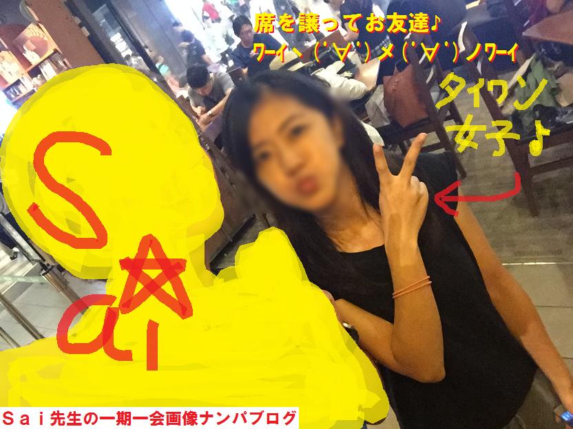 ナンパ,ネットナンパ,台湾台北,ナンパブログ01