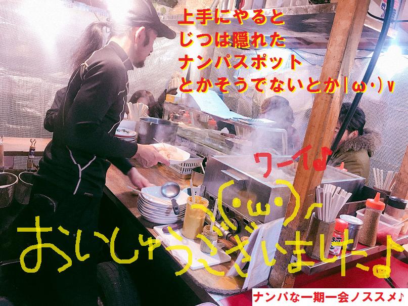 ネットナンパ、ナンパブログ、福岡06