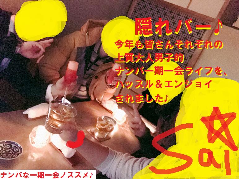 ネットナンパ、ナンパブログ、福岡07
