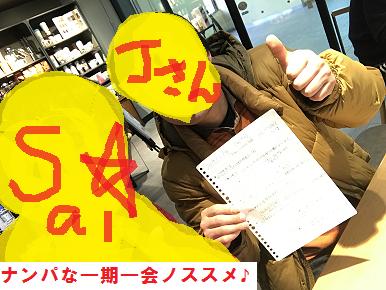 ネットナンパ、ナンパブログ、福岡20