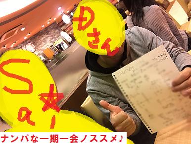 ネットナンパ、ナンパブログ、福岡12