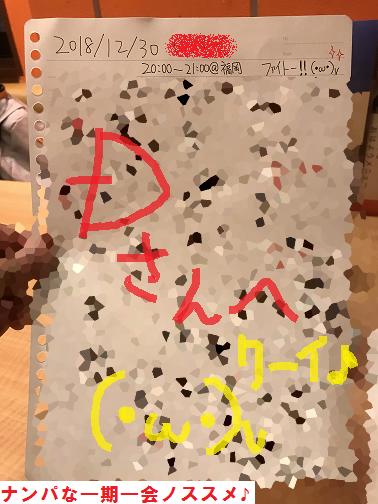 ネットナンパ、ナンパブログ、福岡13