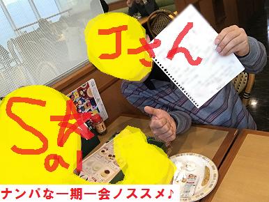 ナンパ,ネットナンパ,ナンパブログ,福岡04
