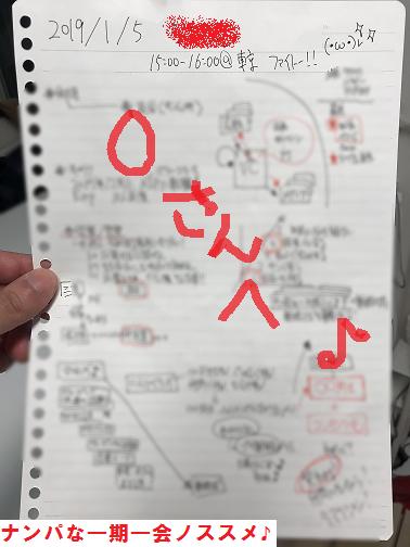 ネットナンパ、ナンパブログ、福岡26