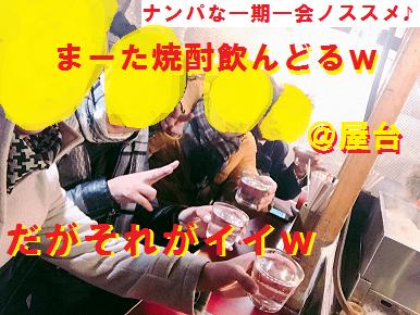 ネットナンパ、ナンパブログ、福岡04