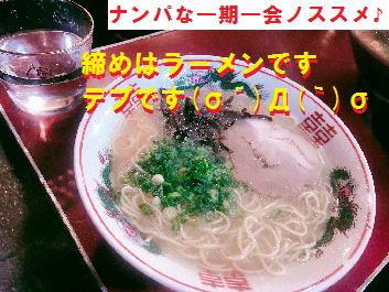 ネットナンパ、ナンパブログ、福岡05