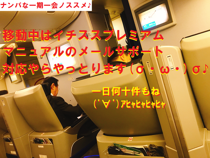 ナンパ,ネットナンパ,ナンパブログ,福岡01