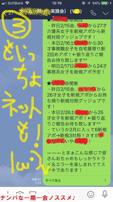 ナンパ,ネットナンパ,台湾台北,ナンパブログ06