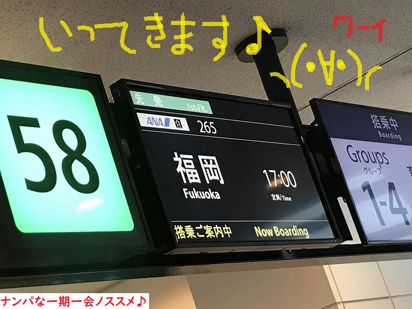福岡,ナンパ,ネットナンパ,ナンパブログ,ハメ撮り02