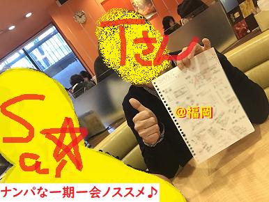 福岡,ナンパ,ネットナンパ,ナンパブログ,ハメ撮り12