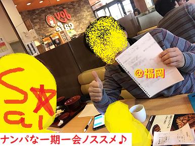 福岡,ナンパ,ネットナンパ,ナンパブログ,ハメ撮り16