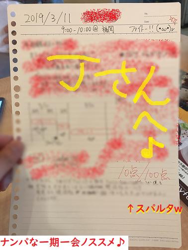 福岡,ナンパ,ネットナンパ,ナンパブログ,ハメ撮り17