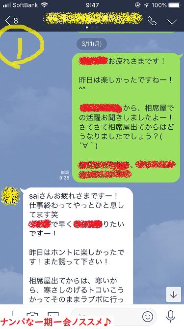 福岡,ナンパ,ネットナンパ,ナンパブログ,ハメ撮り23