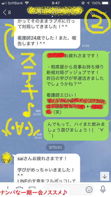 福岡,ナンパ,ネットナンパ,ナンパブログ,ハメ撮り24