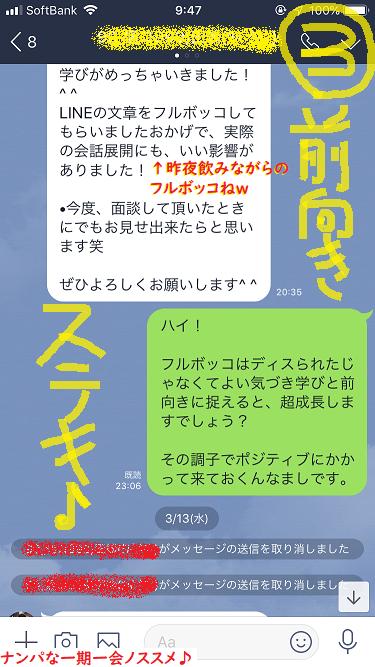 福岡,ナンパ,ネットナンパ,ナンパブログ,ハメ撮り25