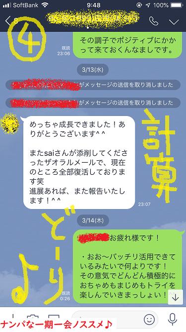 福岡,ナンパ,ネットナンパ,ナンパブログ,ハメ撮り26