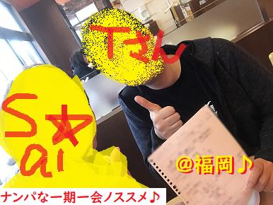 福岡,ナンパ,ネットナンパ,ナンパブログ,ハメ撮り05
