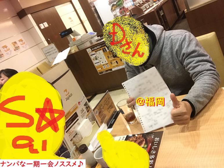 福岡,ナンパ,ネットナンパ,ナンパブログ,ハメ撮り08