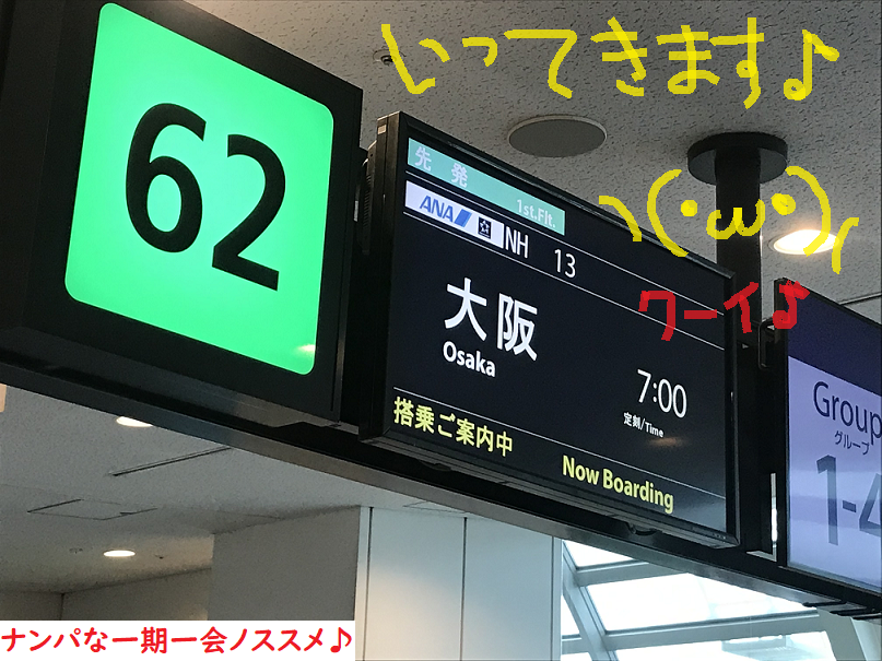 ナンパ,ネットナンパ,大阪02