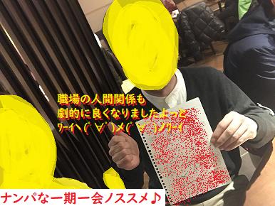 ナンパ,ネットナンパ,大阪03
