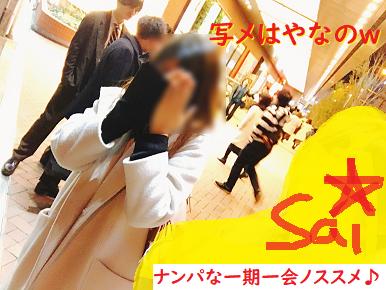 ナンパ,ネットナンパ,大阪11