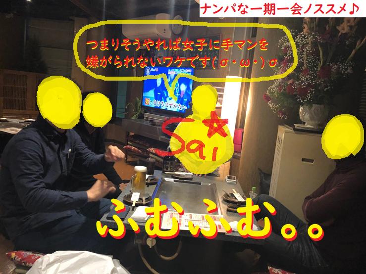 ナンパ,ネットナンパ,大阪15
