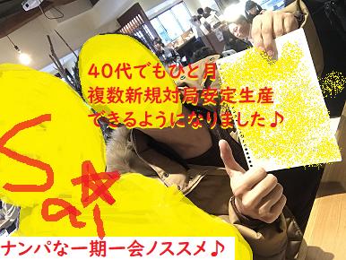 名古屋,ナンパ,ハメ撮り04