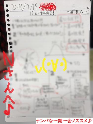 台湾,ナンパ,ハメ撮り,ブログ04