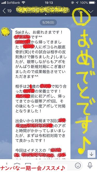 ナンパブログ,ハメ撮り,体験談01