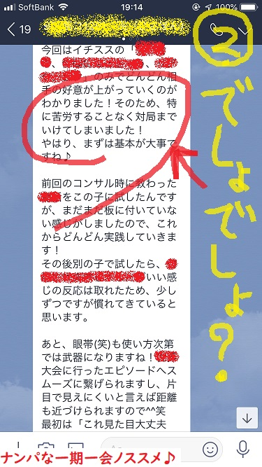 ナンパブログ,ハメ撮り,体験談02