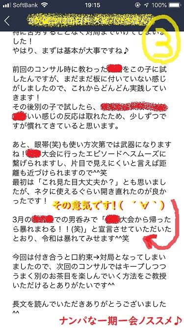 ナンパブログ,ハメ撮り,体験談03