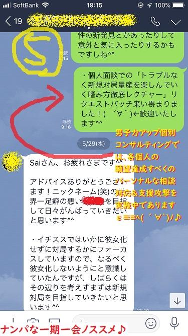 ナンパブログ,ハメ撮り,体験談05