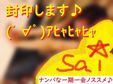 ハメ撮り,ナンパブログ,体験談07