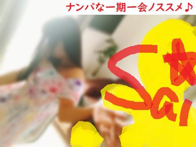 ハメ撮り,ナンパブログ,体験談08